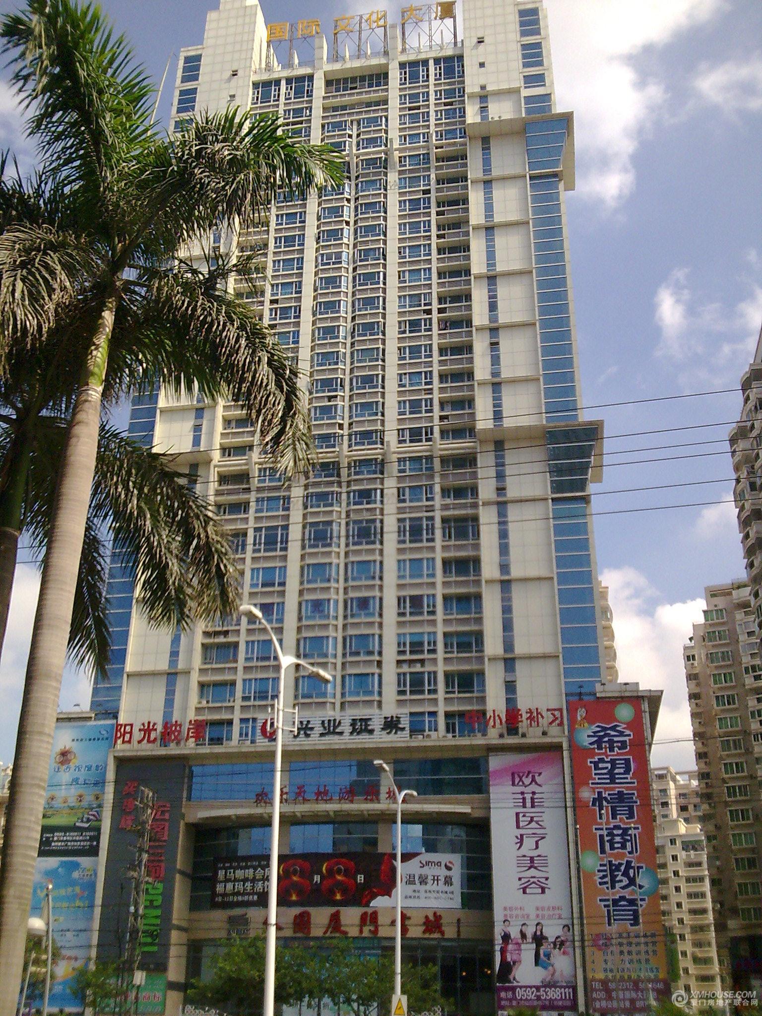 厦门国际文化大厦