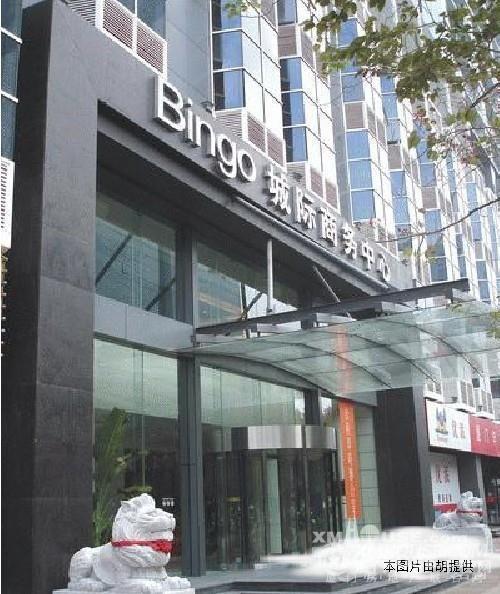 Bingo城际商务中心