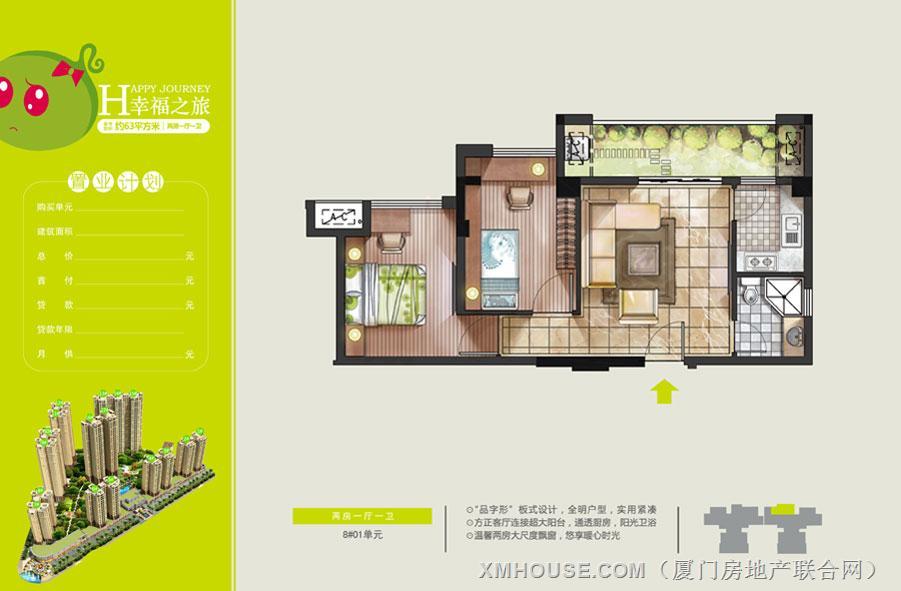 二房一厅(63平米)