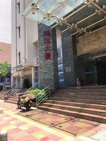 火车站鸿运大厦 商住两用 降价急售  适合投资或自用