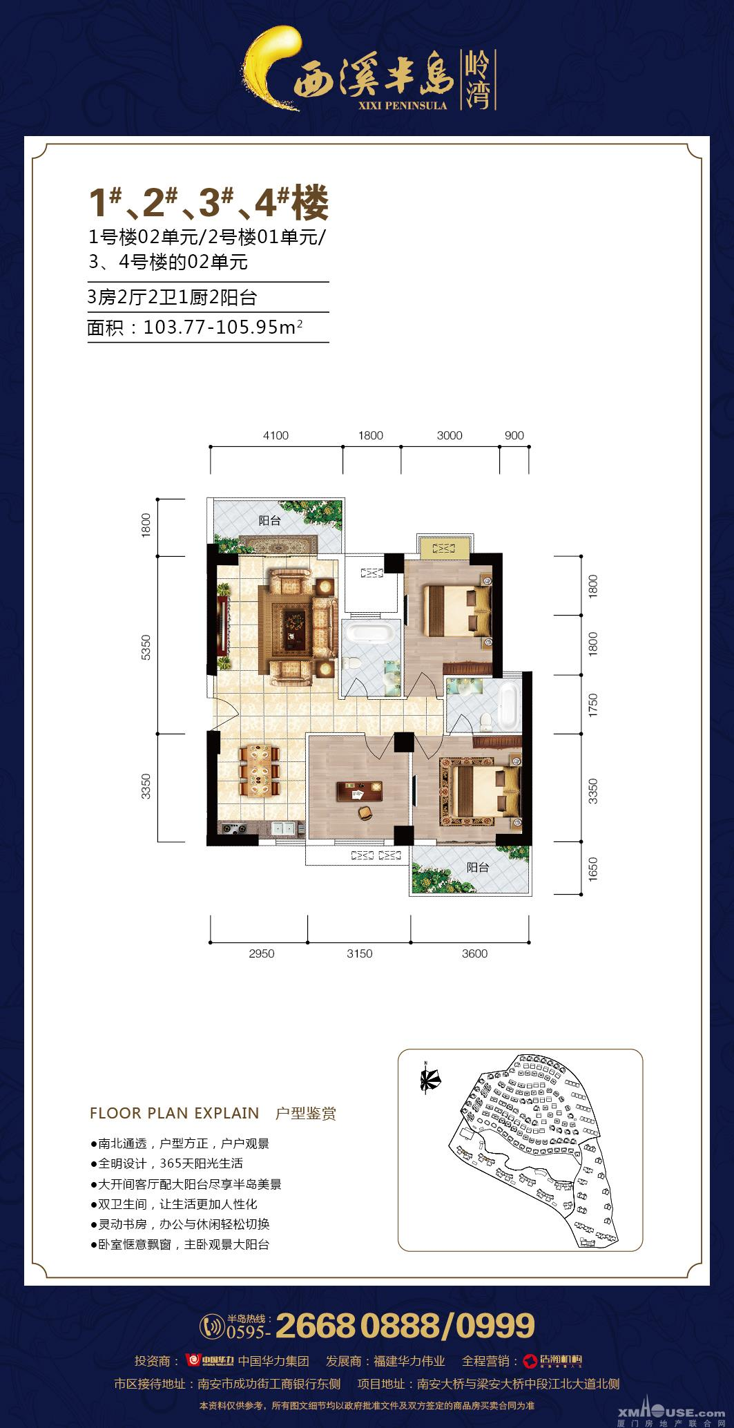 西溪半岛 | 户型图(newhouse.xmhouse.com)