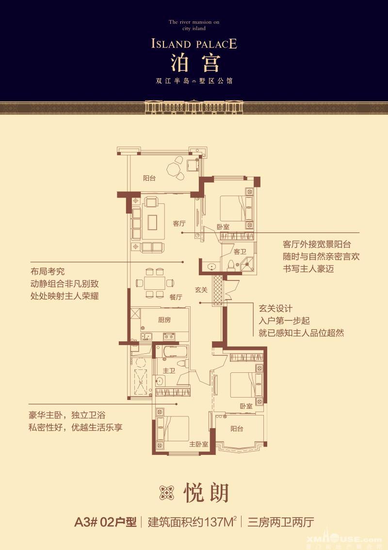 金辉淮安半岛·泊宫