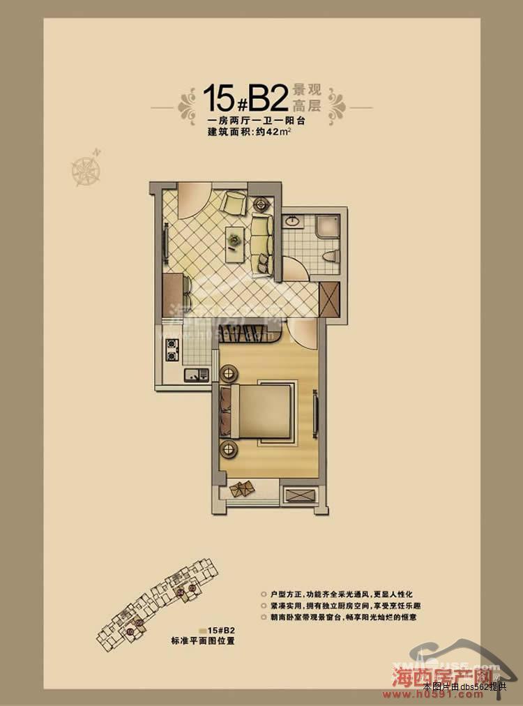 户型结构:泰禾红峪经典单身公寓42平米,电梯3楼,标准1房1厅1卫1厨房