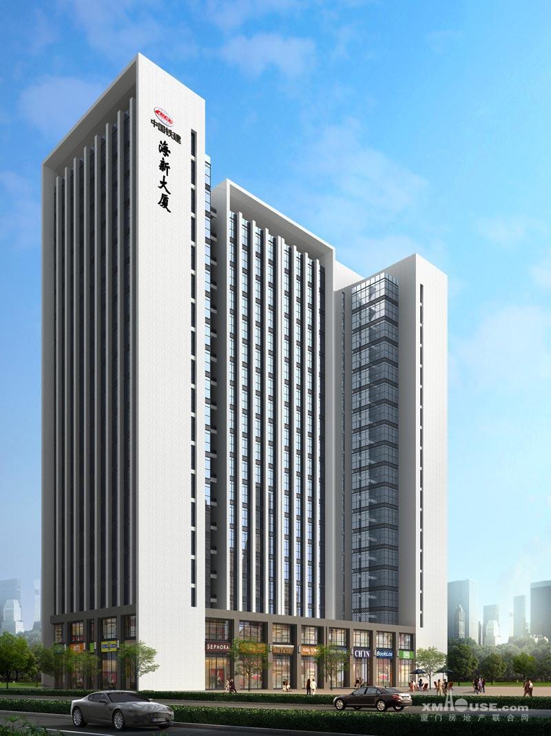 中铁·海新大厦