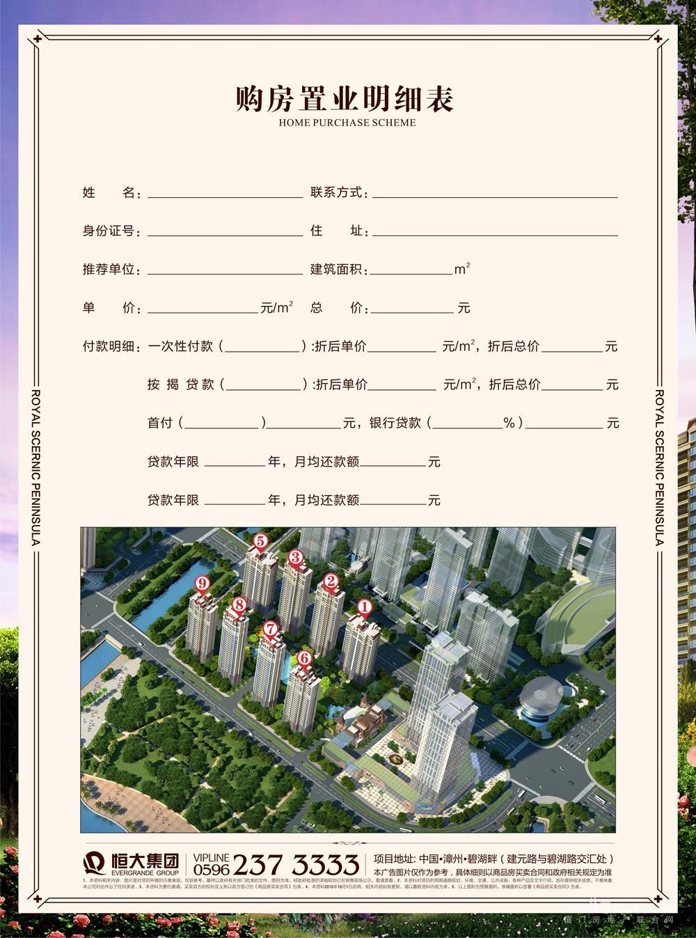 漳州·恒大御景半岛 |