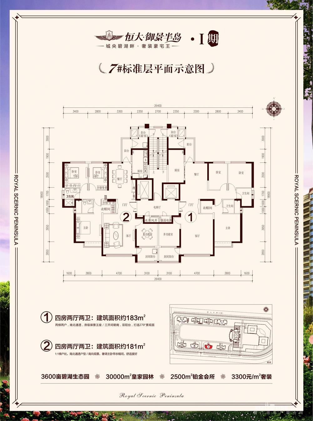 漳州·恒大御景半岛-天天好房(365haofang.com)