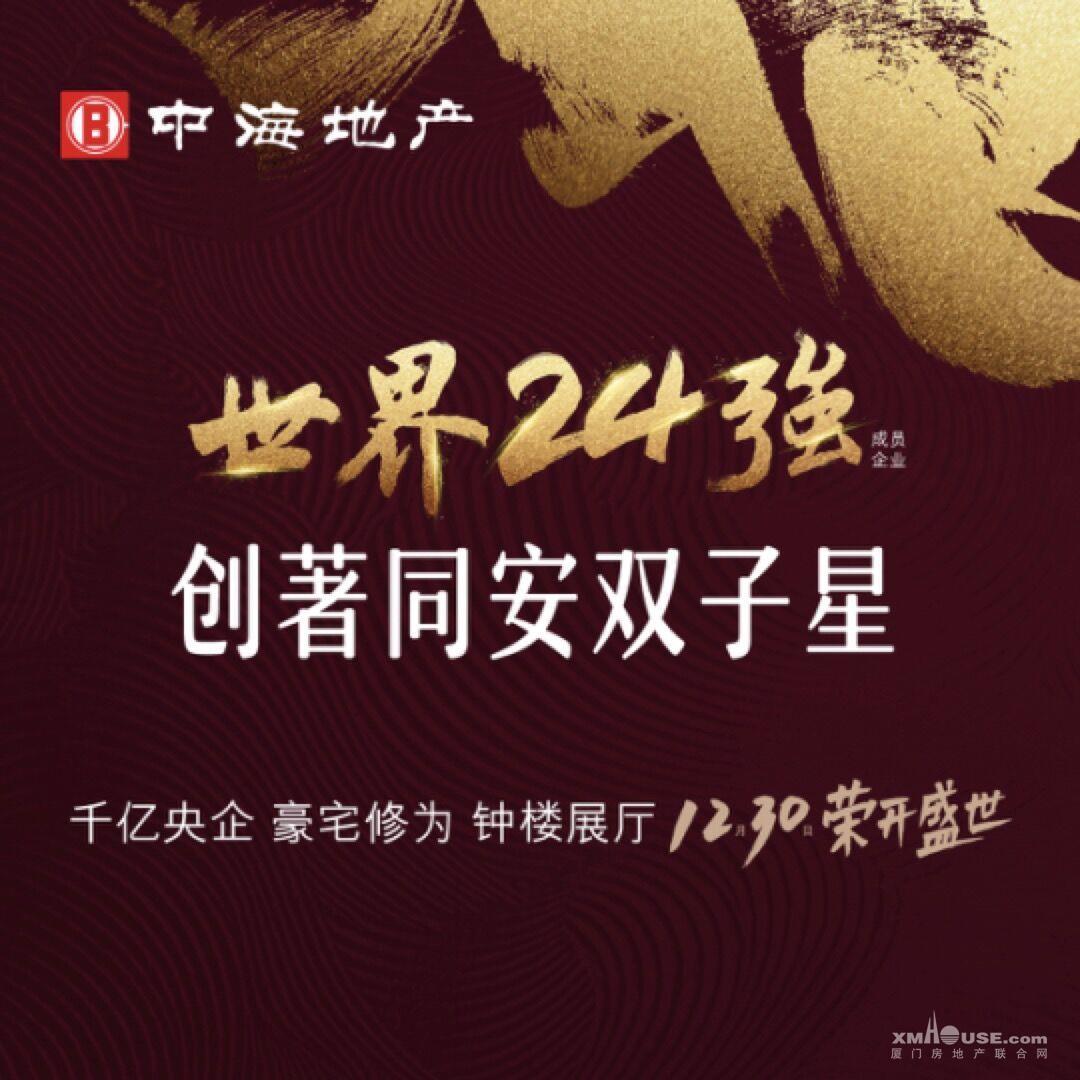 中海·熹凤台