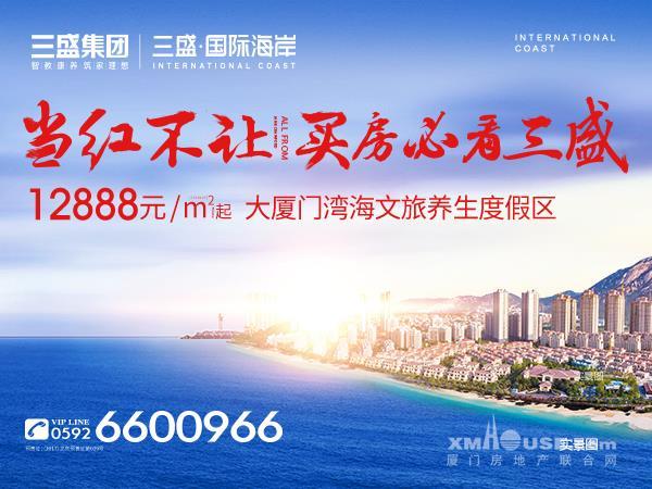 三盛·国际海岸