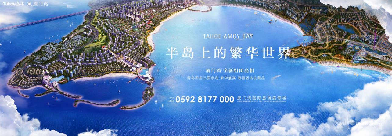 泰禾·厦门湾
