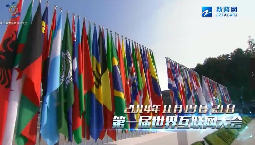 互联网大会宣传片:看互联网如何改变中国