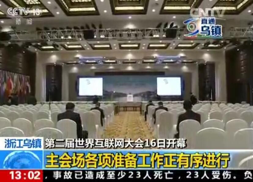 浙江乌镇:第二届世界互联网大会16日开幕