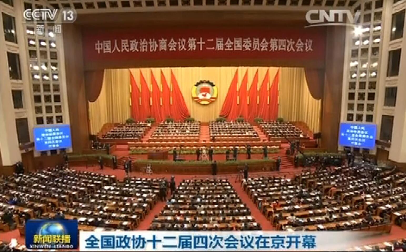 全国政协十二届四次会议3日在京开幕