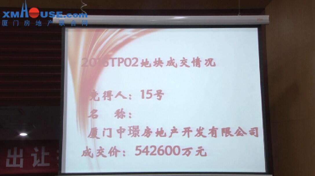 """保利狂砸54.26亿夺同安""""双地王"""""""