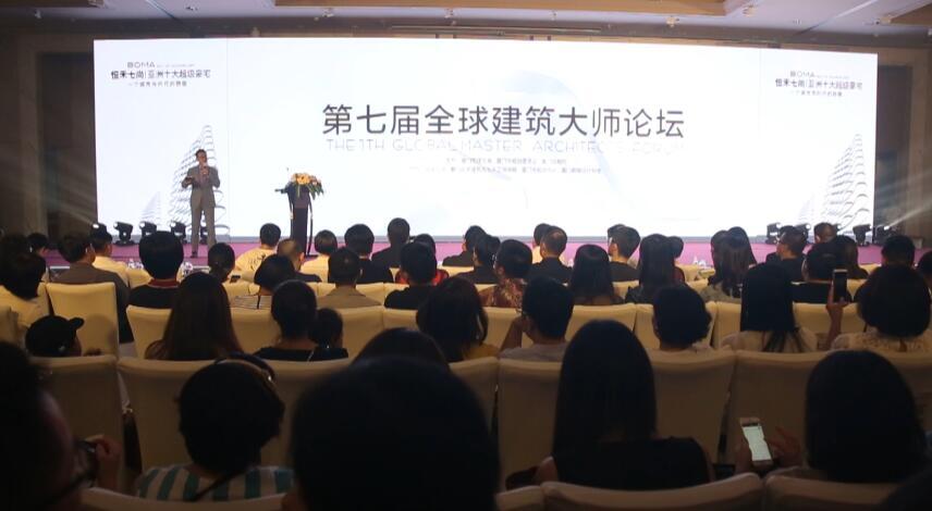 第七届全球建筑大师论坛开幕
