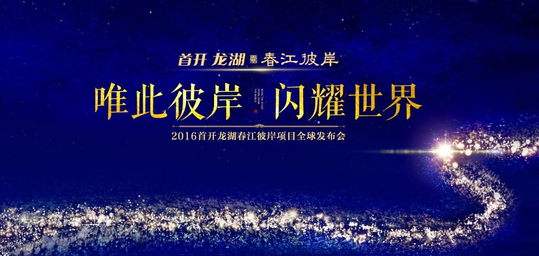 龙湖·春江彼岸:闪耀世界