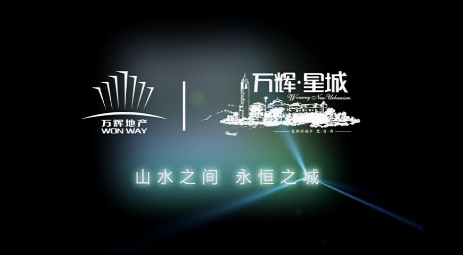 万辉新城:楼盘宣传片