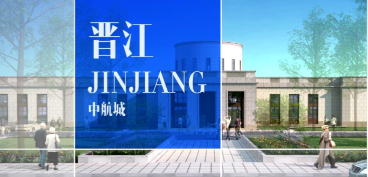 晋江中航城:楼盘宣传片