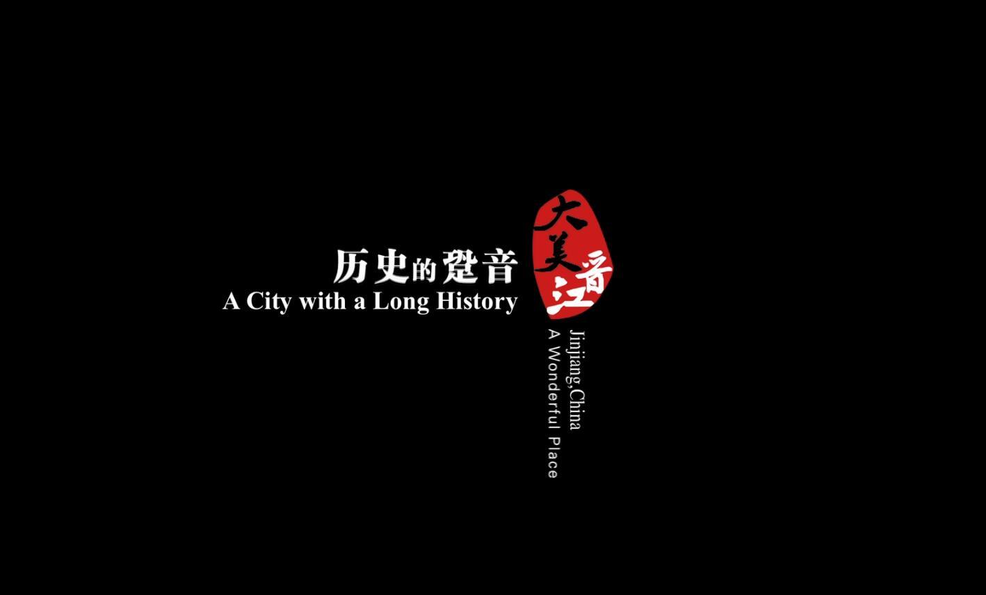 大美晋江:历史的跫足