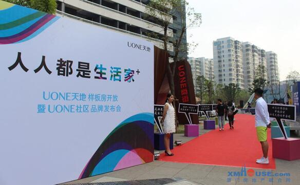 UONE天地样板房与UONE社区品牌惊艳亮相