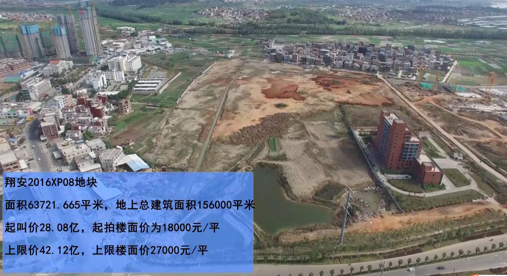 4幅商住地上限总价96亿!翔安隐形地价将破4万/平?