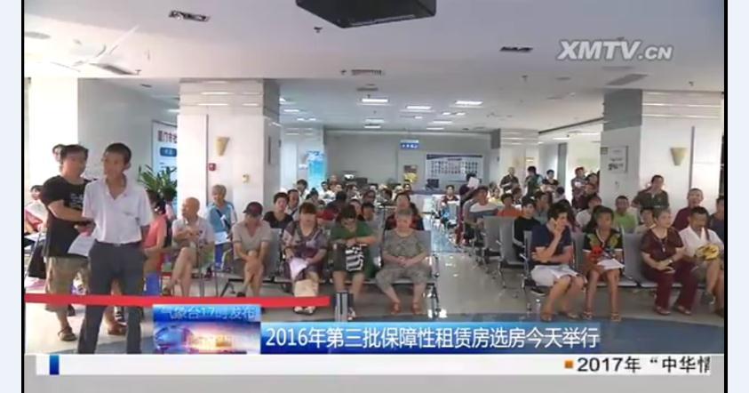 2016年第三批保障性租赁房选房28日举行