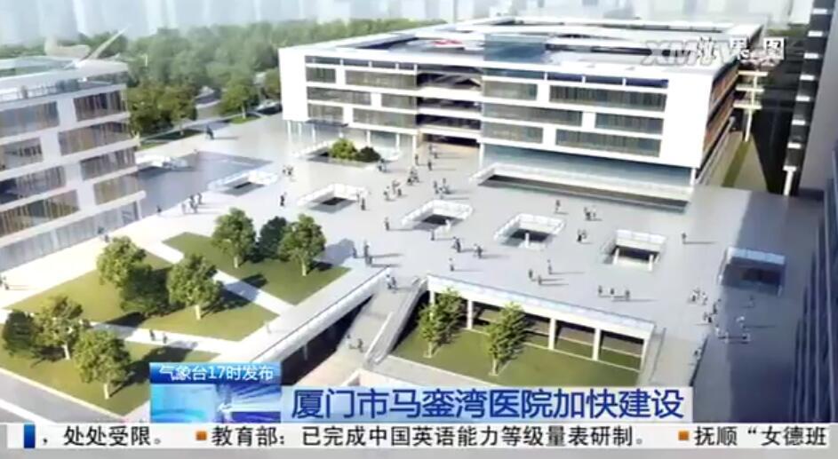 厦门市马銮湾医院加快建设:预计2021年2月建成交付使用
