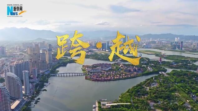 """新华网推出高颜值视频:打call厦门""""跨岛发展"""""""