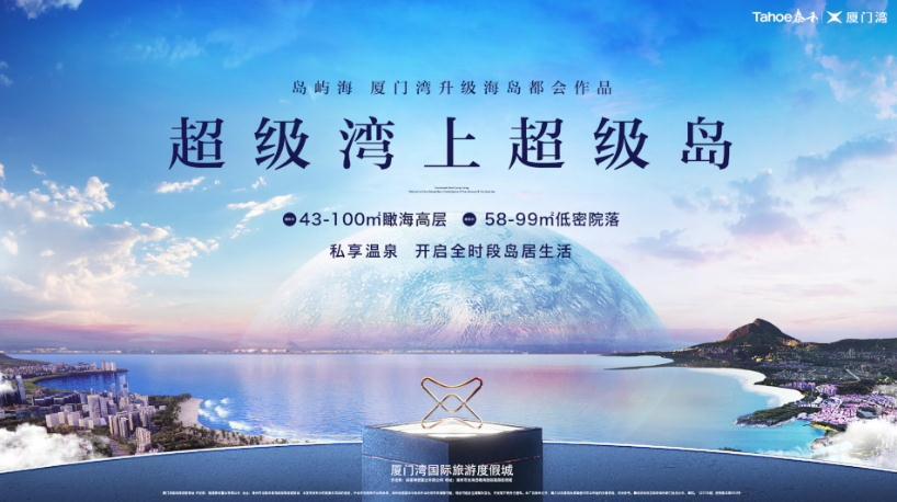 泰禾·厦门湾:超级湾上超级岛