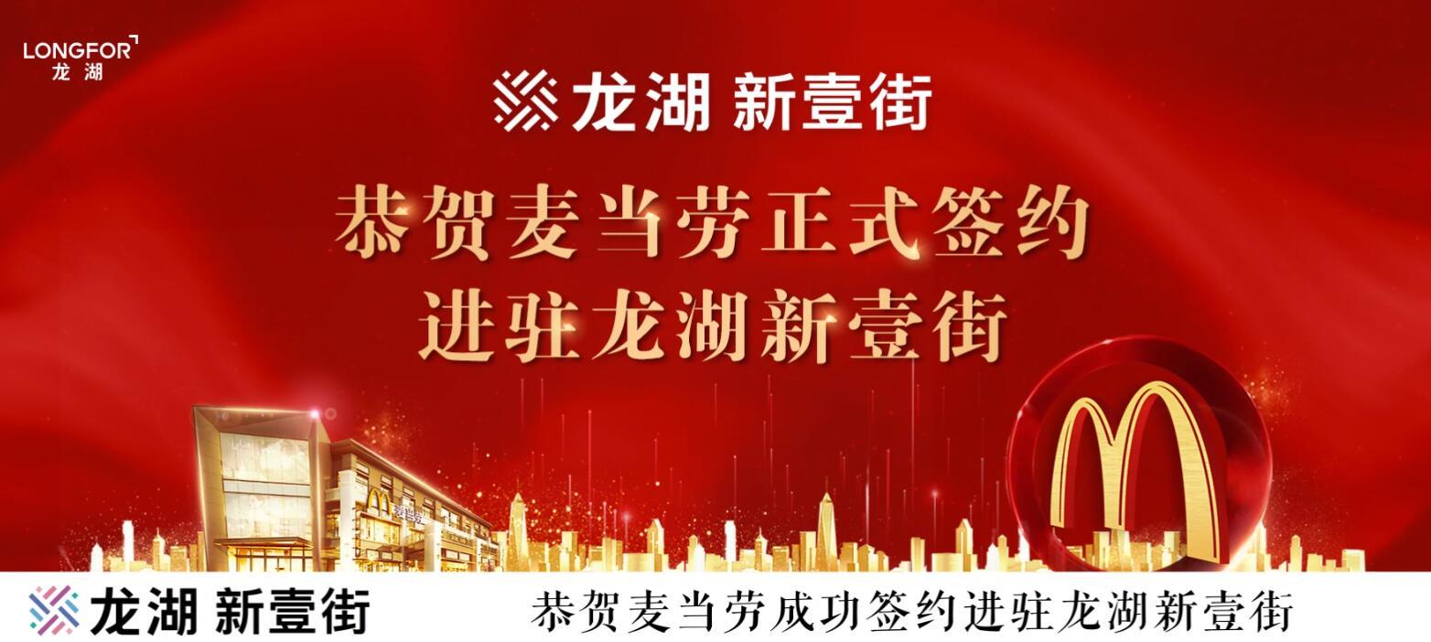 龙湖·新壹街:恭喜麦当劳正式签约进驻