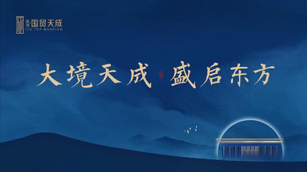 国贸天成:大境天成 盛启东方