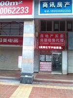 美仁宫大厦brt站附近中山公园名校片区电梯二房三房出售