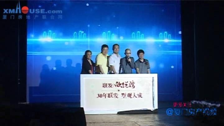 联发欣悦湾:新品发布会盛启 6月首推高层