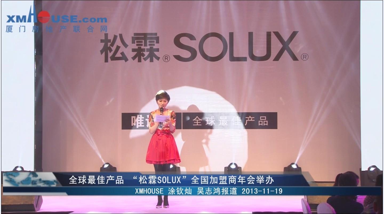 """全球最佳产品""""松霖SOLUX""""全国加盟商年会举办"""