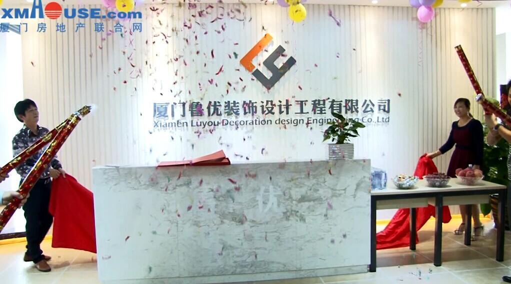 鲁优装饰设计工程有限公司今早在厦门开业