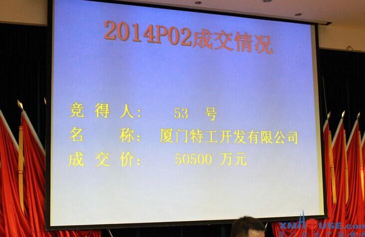 特工5.05亿夺角美地王 楼面价5069元/平