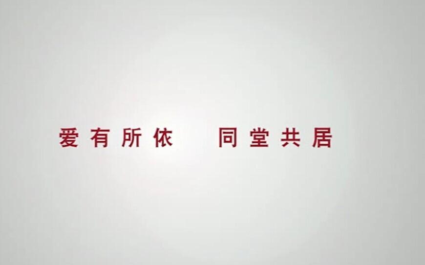 首开微电影:爱有所依 同堂共居