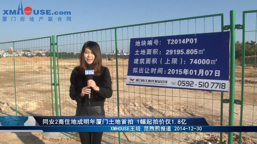 同安2商住地成明年厦门土地首拍 1幅起拍价仅1.8亿