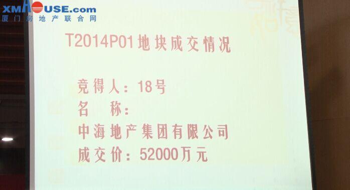 快讯:中海竞得同安T2014P02地块