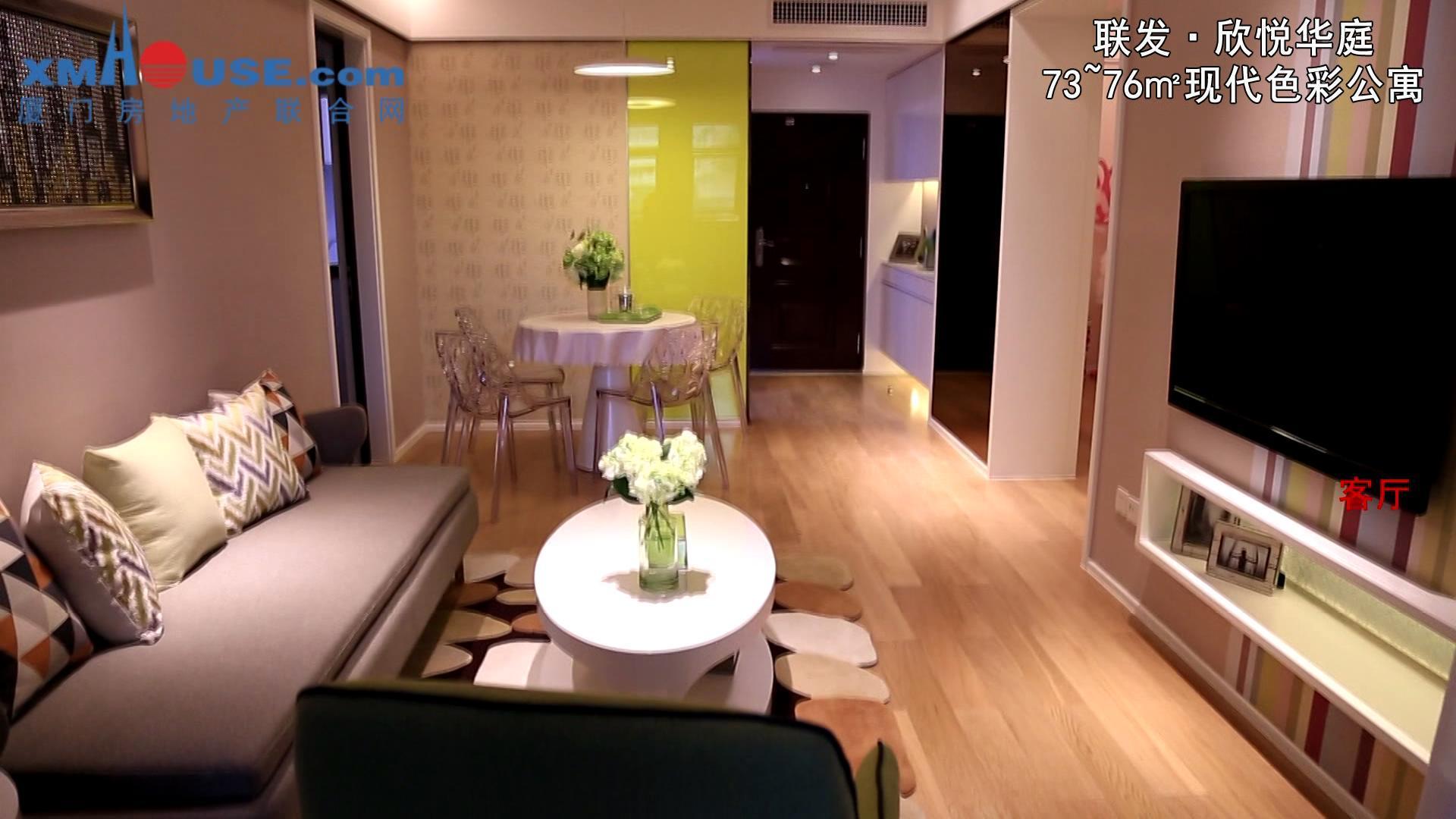 联发·欣悦华庭:73平现代色彩公寓样板房