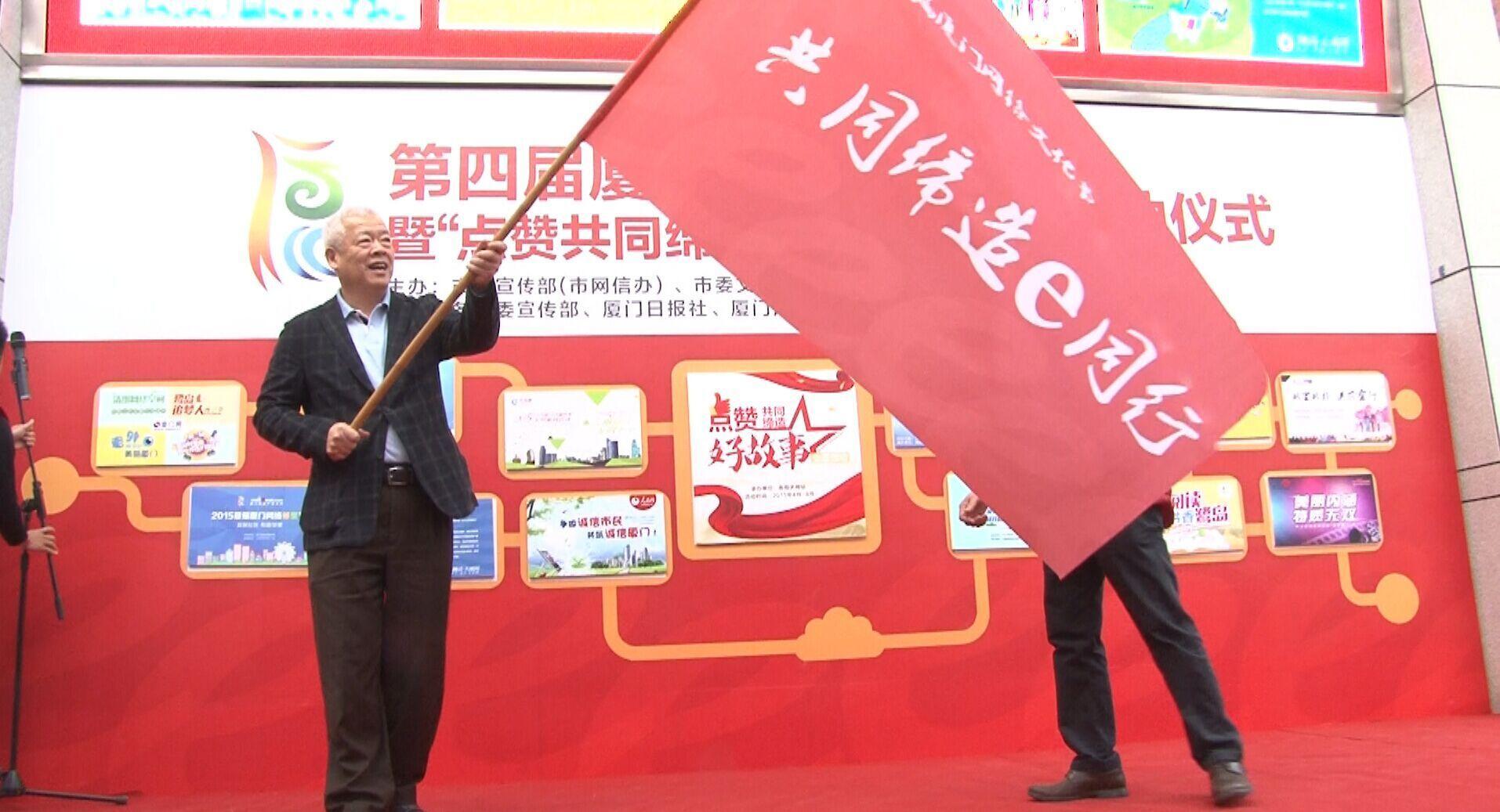 第四届厦门网络文化节启动