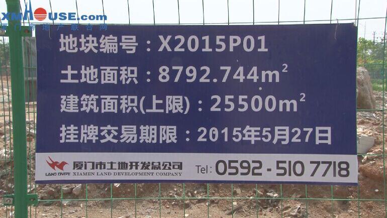 翔安X2015P01地块即将进行出让