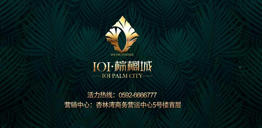 IOI棕榈城:为厦门造世界的城