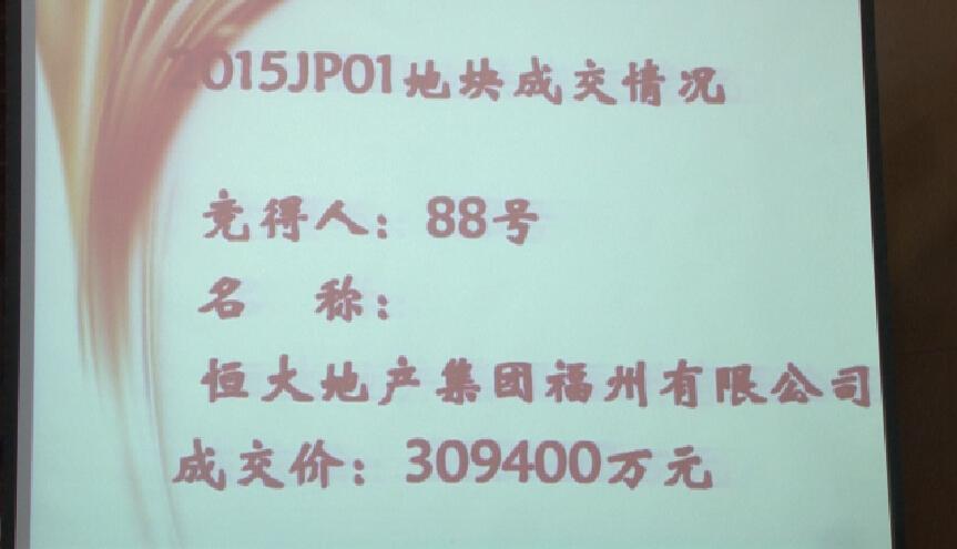 集美新地王 楼面价14858元/平
