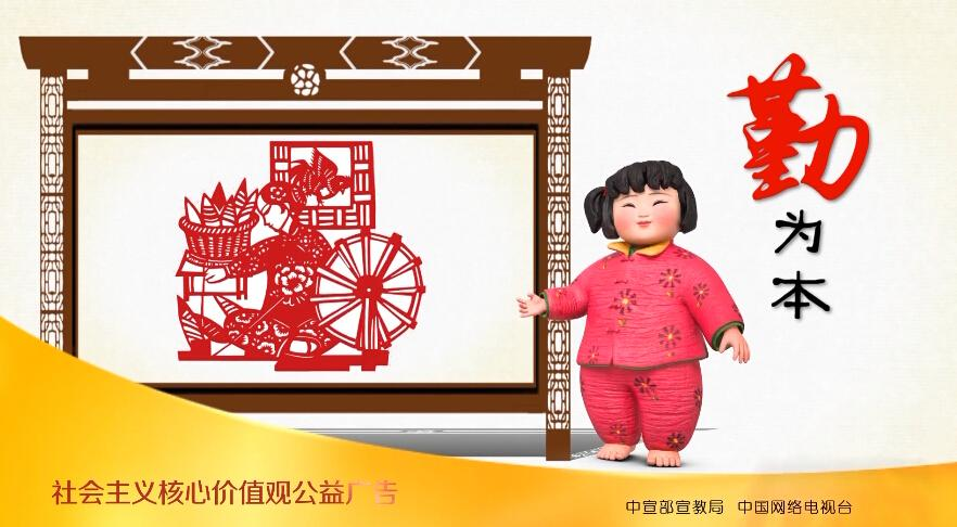"""中国梦""""梦娃""""系列之勤为本"""