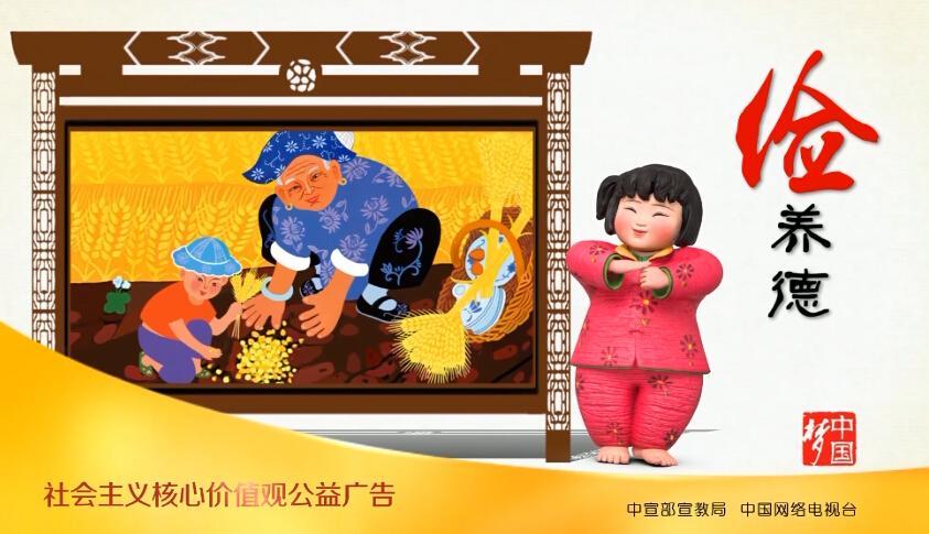 """中国梦""""梦娃""""系列之俭养德"""