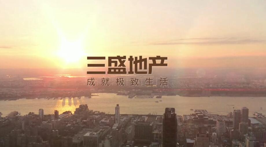 三盛国际海岸·筼筜墅:大片预告