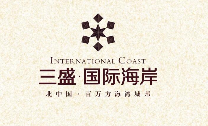 三盛国际海岸:成就极致生活