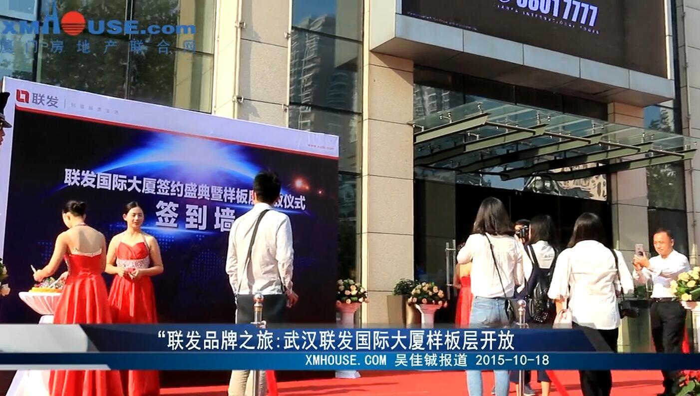 联发品牌之旅:武汉联发国际大厦样板层开放