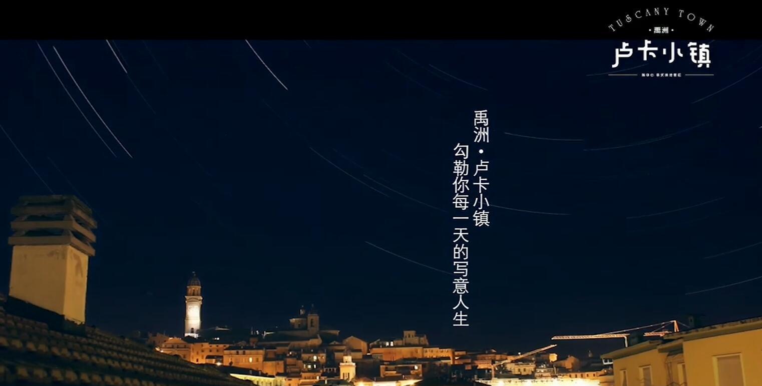 禹洲·卢卡小镇:勾勒写意人生
